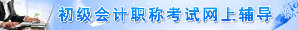 2019年初级龙8国际官网网上辅导