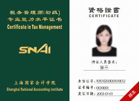 税务管理师初级证书