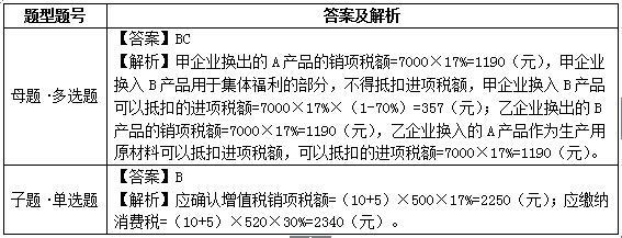 易错易混18以物易物增值税消费税契税土地增值税处理