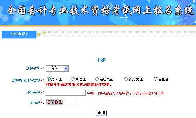 中级龙8国际官网准考证打印入口开通