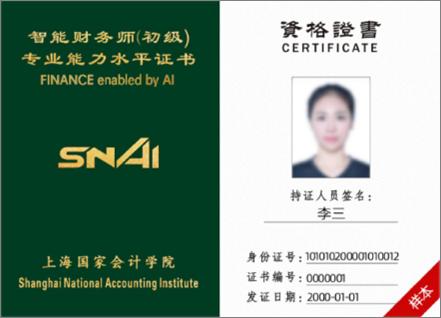 智能财务师初级证书