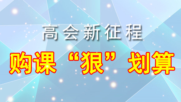 """2018高会新征程 购课""""狠""""划算"""