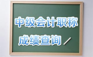 中级会计职称考试成绩查询