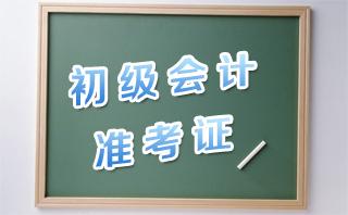 初级会计职称考试准考证打印信息