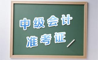 中级会计职称考试准考证打印信息