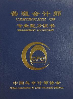 中国管理会计师证书样图