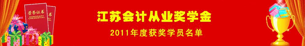 江苏财经会计网校--2011年江苏会计从业奖学金