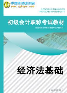经济法基础电子教材