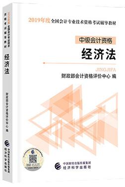 经济法电子教材