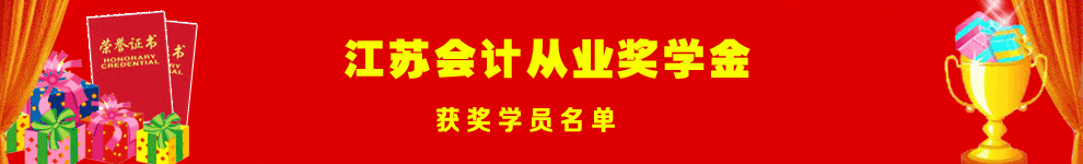 江苏财经会计网校--2014年江苏会计从业奖学金