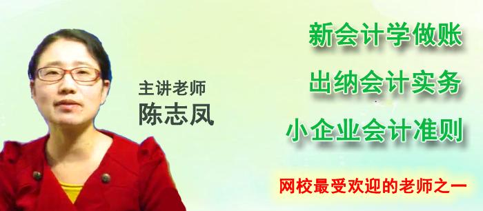 网校最受欢迎的老师之一 - 陈志凤老师