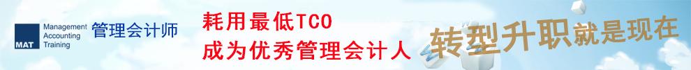 中国管理会计师考证火热招生中