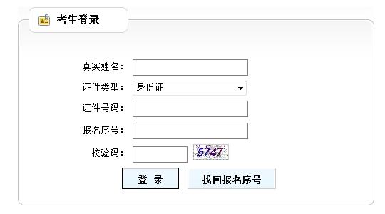 辽宁2014年一级建造师准考证打印入口开通