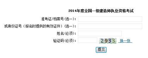 上海2014年一级建造师准考证打印入口开通