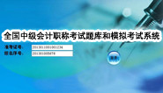中级龙8国际官网考试题库